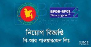 B-R Powergen Ltd Job Circular 2