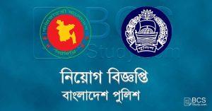 Bangladesh Police Job Circular 2019 4