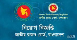 Office of Tax Commissioner, Dhaka Job Circular 5