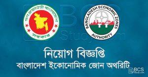 Bangladesh Economic Zone Authority Job Circular