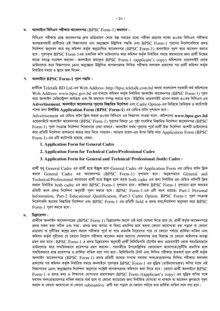 41th BCS Circular 2019 PDF Download (10)