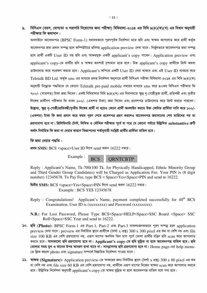 41th BCS Circular 2019 PDF Download (11)